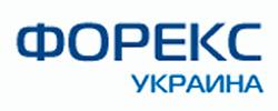 Отзывы о форекс украина